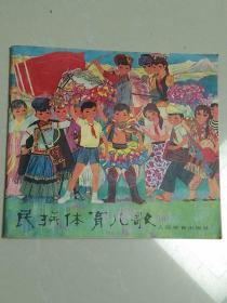 民族体育儿歌,1977年1月1版1印,24开彩色连环画,32页……近全新