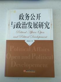政务公开与政治发展研究【二楼 拍卖4架2层 编号258】
