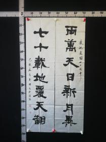A8-05-04天津实力派书法家书法