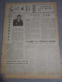 老報紙-光明日報-1973年7月27日
