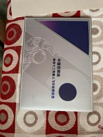 中国空间站神舟12号发射载人飞行纪念册,三枚纪念封加一个小本票,有一枚TS71邮资签封