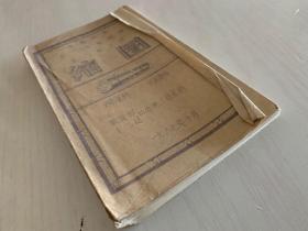1987年铁道部十二局四处施工技术科绘制晒蓝图,孝柳铁路,孝义至柳林段第一五期工程缩图,折装,一厚册全,全册38开半77面,绘制精细,数据精准。