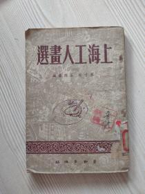 上海工人画选 精美画集 1950年5月劳动出版社出版 李寸松、王德羲编 内附大量插图、插画(详见描述)
