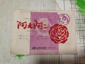 50年代上海人民艺术剧院滑稽剧团演出戏单《阿大阿二》,