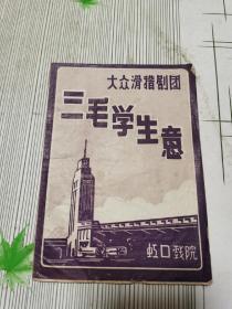 1957年上海大众滑稽剧团演出于虹口大戏院戏本《三毛学生意》,