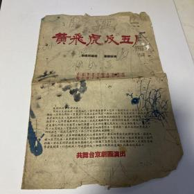 老戏单 节目单 京剧《黄飞虎反五关》共舞台京剧团  26cm/18cm