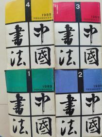 《中国书法》16开1989年1一4期全,中国书法家协会主办