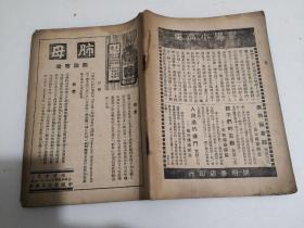 民国三十一年开明书店:科学趣味,缺少封面底版权