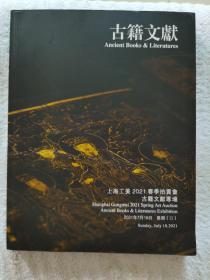 上海工美2021春季拍卖会,古籍文献专场