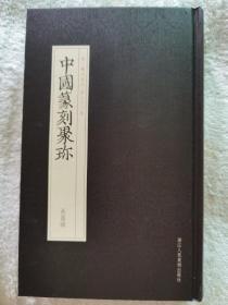 《中国篆刻聚珍  吴昌硕》32开精装,浙江人民美术出版社2018年一版一印