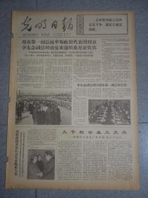 老報紙-光明日報-1976年12月9日