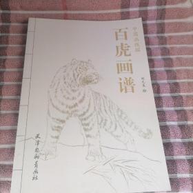 中国画线描系列丛书<百虎画谱>天津杨柳青画社出版