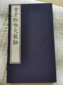 《唐女郎鱼元几诗》木刻线装一函一册,线装墨印本