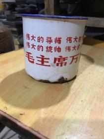 文革时期的搪瓷茶缸、(毛主席万岁、四个伟大)包老保真