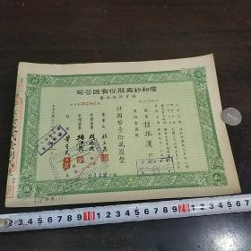 民国36年信和纱厂股份有限公司(增资股份收据)拾万圆   股东  程振汉