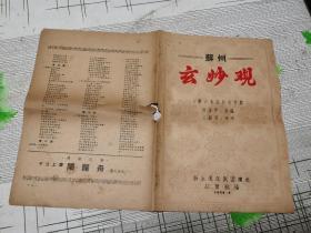 1956年苏州新生通话剧团演出节目单《玄妙观》,