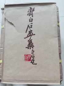 《齐白石画集》绫面册页,荣宝斋新记1952年木版水印