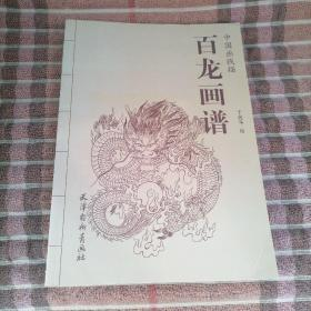 中国画线描系列丛书<百龙画谱>天津杨柳青画社出版