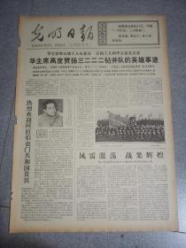 老報紙-光明日報-1976年12月20日