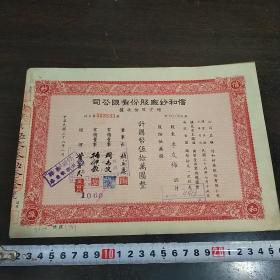 民国36年信和纱厂股份有限公司(增资股份收据)伍拾万圆   股东  李友梅