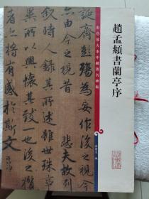《赵孟頫书兰亭序》大8开,上海辞书出版社2010年1版1印