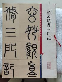 《赵孟頫书三门记》大8开,上海辞书出版社2010年1版1印