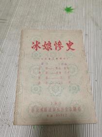 50年代上海市合众沪剧团演出戏本《冰娘惨史》,