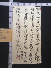 B9-14-06生前为中央美术学院教授,国家文物鉴定委员会委员,国务院古籍整理出版规划小组顾问。书法违约重拍