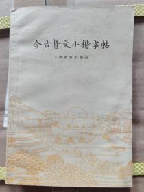 《古今贤文小楷字帖》32开,上海教育出版社1965年1版1印