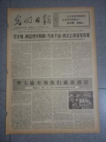 老報紙-光明日報-1976年12月12日