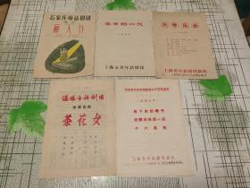 60年代,上海,石家庄青年话剧团演出戏单《年青的一代,茶花女》等,