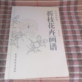 中国画线描系列丛书<折枝花卉>天津杨柳青画社出版