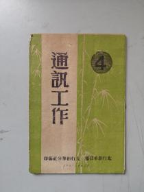 红色文献太行区史料     通讯工作 第四期 1947年 太行新华日报赠予