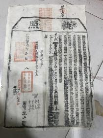 民国时期的衍圣公孔府租地执照、包老保真完整
