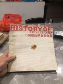 中国眼镜历史与收藏
