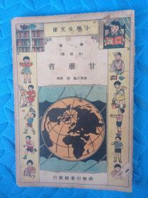 小学生文库地理类民国23年《甘肃省》内附一页地图