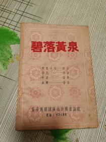 50年代,爱华沪剧团演出戏本《碧落黄泉》,
