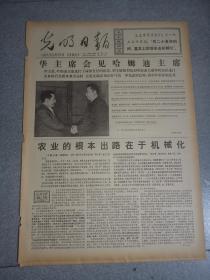 老報紙-光明日報-1976年12月23日
