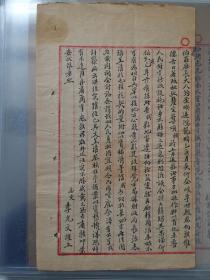 民国期间红格毛笔写本 信札誊稿 李允文 至伯衡翁厅长信札稿一件
