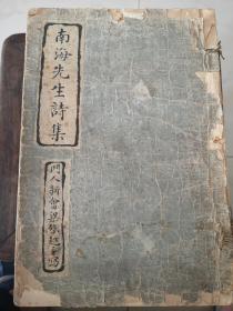 清末手稿影印本  南海先生诗集 门人梁启超手录本 带有康有为毛笔签赠 八开线装本