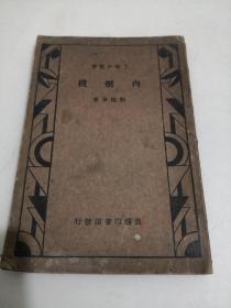 民国二十三年初版商务印书馆:工学小丛书内燃机一册,著作者刘振华