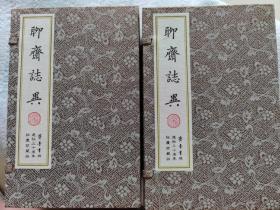 《聊斋志异》二十四卷抄本,线装二函二十四册,齐鲁书社2009年一版一印1000部