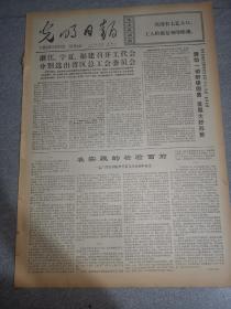 老報紙-光明日報-1973年7月23日