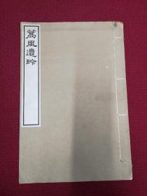 嵩里遗珍  1册全 罗振玉著作 印制   应为自印本  八开线装手稿影印本
