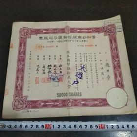 民国37年信和纱厂股份有限公司股票伍拾万元 户名 赵日章  (大过户)