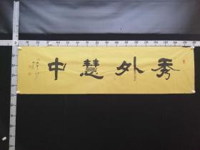 B6-28-06中国书法家协会注册高级教师,现为中国华夏万里行书画家协会会员,中国北京长城长书画研究院研究员。作品流入境内外,被多家院馆和名人收藏。书法
