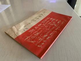 毛主席诗词手稿十首 (1967年东方红书画社全红印本 道林纸印)品相如图