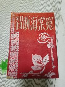 50年代戏本,《智断海棠冤》,