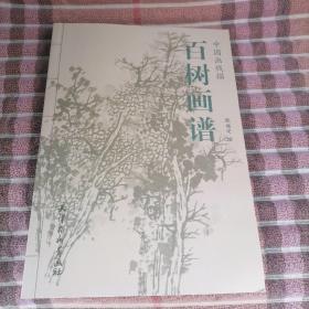 中国画线描系列丛书<百树画谱>天津杨柳青画社出版