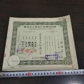 民国36年信和纱厂股份有限公司股票伍拾万元  户名 陈豫荫